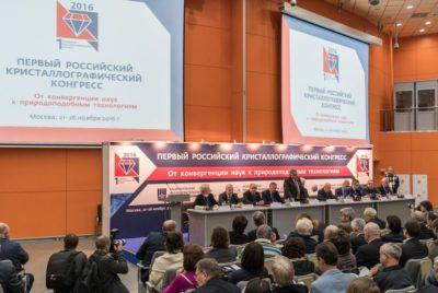 Научный дивизион Росатома представил уникальные разработки на Первом российском конгрессе кристаллографии в Москве