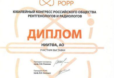 НИИТФА представил разработки в области ядерной медицины на Юбилейном Конгрессе Российского общества рентгенологов и радиологов