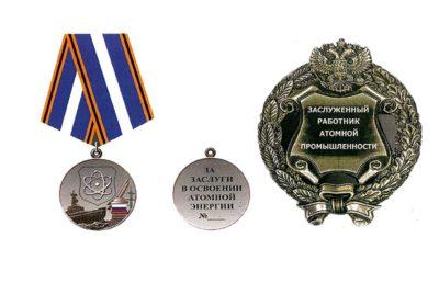 В Росатоме прошло награждение государственными наградами