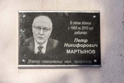 Мемориальную доску Мартынову открыли в ГНЦ РФ – ФЭИ