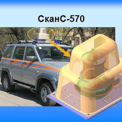 Мобильная система оперативного радиационного мониторинга СКАНС-570