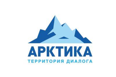 Арктика - территория диалога
