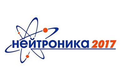 Лого Нейтроника 2017