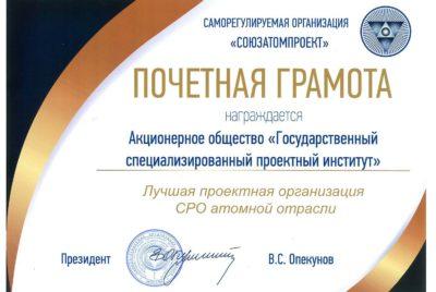 Лучшая проектная организация атомной отрасли: ГСПИ награждён почётной грамотой СРО «СОЮЗАТОМПРОЕКТ»
