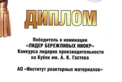АО «ИРМ» признано победителем в номинации «Лидер бережливых НИОКР»