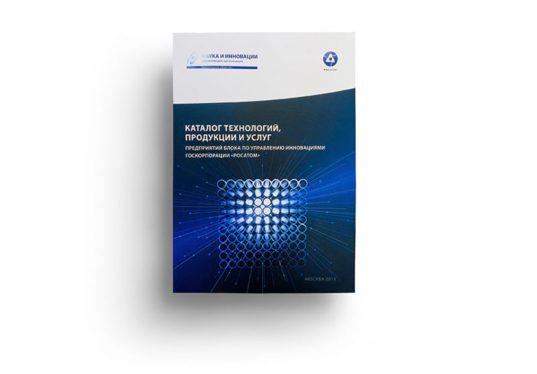 каталог продукции Наука и инновации