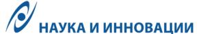 Логотип Наука и инновации Росатом