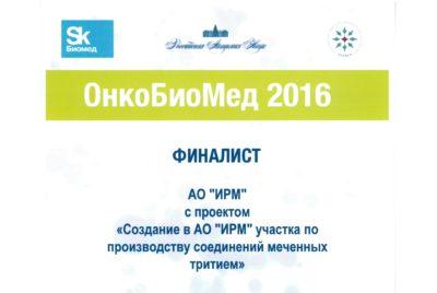 АО «ИРМ» стало финалистом конкурса лучших инновационных проектов «ОнкоБиоМед 2016»