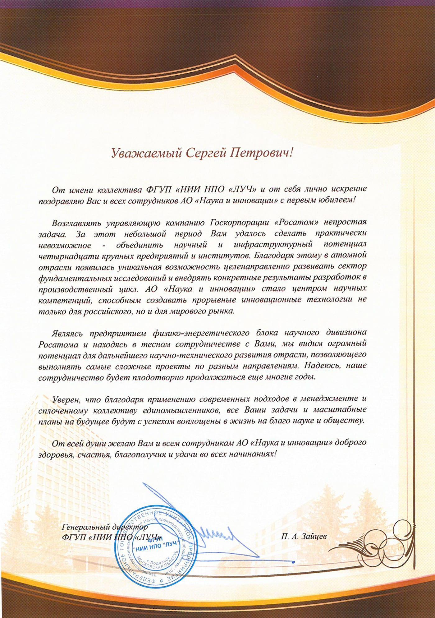 Поздравление с 5-летием АО Наука и инновации от ФГУП «НИИ НПО «ЛУЧ»