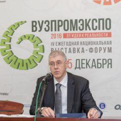Росатом Вузпромэкспо 2016