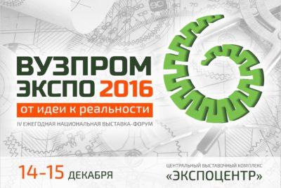 Анонс ВУЗПРОМЭКСПО 2016
