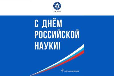 День российской науки