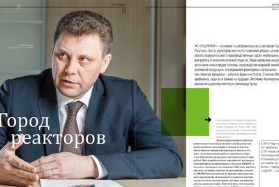 Интервью с директором АО «ГНЦ НИИАР» Александром Тузовым – Вестник Атомпрома