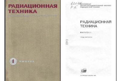 Опубликован архив сборника ВАНТ