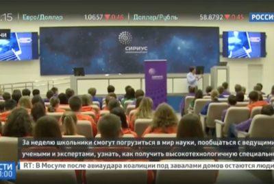 Всероссийская неделя высоких технологий