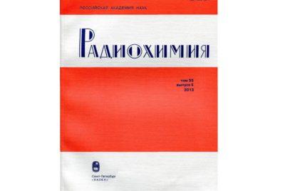 Цикл научных публикаций учёных ГНЦ НИИАР вошёл в число лучших работ журнала