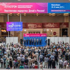 Церемония открытия форума