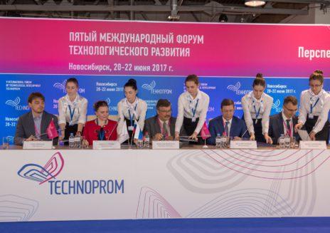 Подписание пятистороннего соглашения в рамках форума