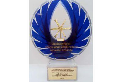 Институт реакторных материалов победил в конкурсе «Экологически образцовая организация атомной отрасли»