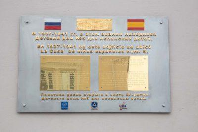 Мемориальную доску, посвящённую Детскому дому № 5 для испанских детей, открыли в ГНЦ РФ – ФЭИ